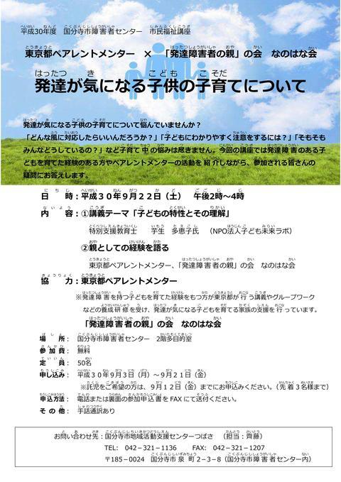 市民福祉講座(発達障害分野)
