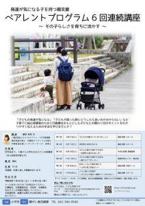 小平市ペアレントプログラム6回連続講座