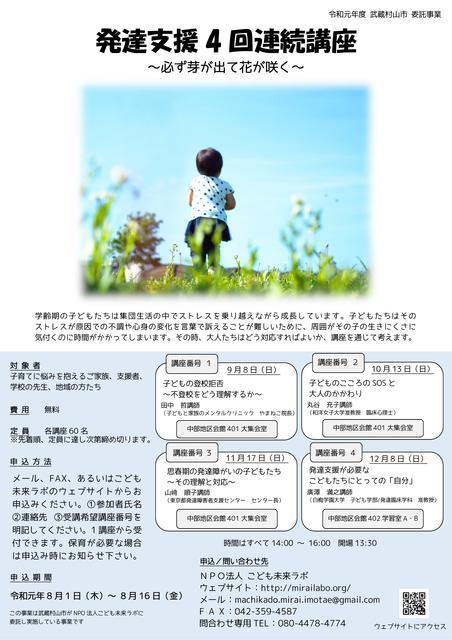 武蔵村山市ペアレントプログラム4回連続講座