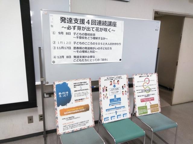 武蔵村山市発達支援講座3
