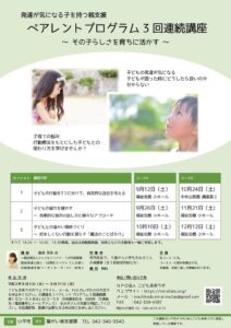小平市ペアレントプログラム