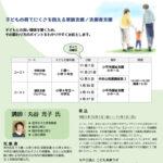 小平市令和3年度ペアレントプログラムポスター